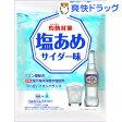 灼熱対策 塩あめ サイダー味(74g)
