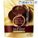 【訳あり】バンホーテン ミルクココア プレミアム(200g)【バンホーテン】