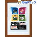 ナカバヤシ 木製デジタルプリントフレーム A4判/B5判 ブラウン フ-DPW-A4-BR(1コ入)【ナカバヤシ】