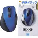 EX-G BLuetooth BLueLEDマウス Mサイズ ブルー M-XGM10BBBU(1個)【エレコム(ELECOM)】