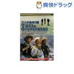 三人の名付け親 DVD DFC-034(1枚入)