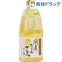 平田国産なたねサラダ油