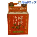 ケアファストソープ 柿渋石鹸(80g)