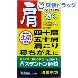 【第2類医薬品】パスタントン顆粒(21包)