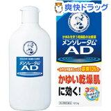 メンソレータム AD乳液(120g)