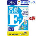 DHC 天然ビタミンE(大豆) 20日分(20粒*3コセット)【DHC サプリメント】