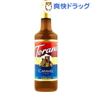 トラーニ フレーバーシロップ キャラメル(750ml)【Torani(トラーニ)】