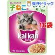 【おススメ】カルカン パウチ 12ヶ月までの子猫用 まぐろ(70g*16コセット)【カルカン(kal kan)】