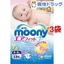 ムーニー エアフィット テープタイプ(Sサイズ*84枚入*3コセット)【moon01】【ムーニー】