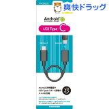 多摩電子 USB2.0 Type-C変換ケーブル Black TH123SCK(1コ入)