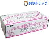 No.535 ニトリル手袋 ネオライト パウダーフリー ホワイト SSサイズ(100枚入)