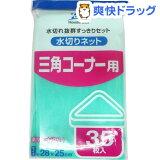 ハウスラボ 水切リネット 三角コーナー用(35枚入)