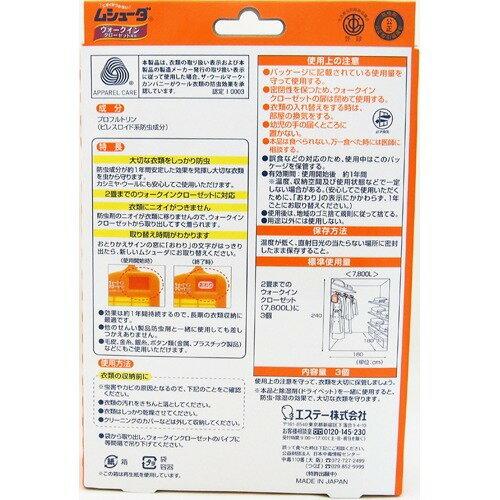 ムシューダ 1年間有効 防虫剤 ウォークインクローゼット専用(3コ入)【ムシューダ】