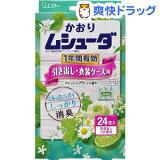 かおりムシューダ 1年間有効 引き出し用 フレッシュグリーンの香り(24コ入)