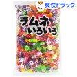 春日井製菓 ラムネいろいろ(1kg)