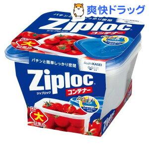 ジップロック コンテナー 角型(大) / Ziploc(ジップロック) / プラスチック保存容器★税込1980...