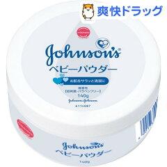 ジョンソンベビー ベビーパウダー プラスチック缶(140g)【jnj03bpp4】【ジョンソン…