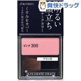資生堂 インテグレート グレイシィ チークカラー ピンク300(2g)