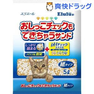 【elulu_cat】エルル おしっこチェックもできちゃうサンド(5L) / エルル(Elulu)●セール中●★...