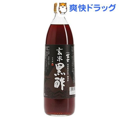富士玄米黒酢(900mL)【飯尾醸造 富士酢】