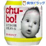 チューボ おでかけ用ほ乳ボトル(1コ入)