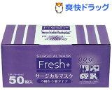 フレッシュプラス サージカルマスク 不織布3層タイプ レギュラーサイズ(50枚入)