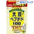 ファイン 大豆ペプチド100(1.5g*33包)【ファイン】[サプリ サプリメント]