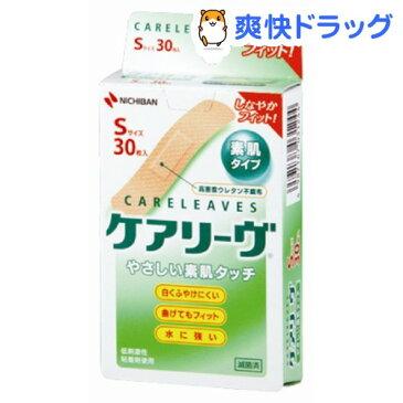 ケアリーヴ CL30S(30枚入)【ケアリーヴ】