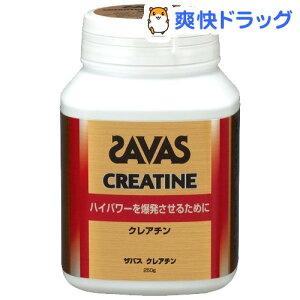 【訳あり】ザバス クレアチン ボトル(250g)【ザバス(SAVAS)】【送料無料】