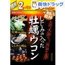【訳あり】しじみの入った牡蠣ウコン 徳用(約264粒入)[サプリ サプリメント カキエキス]【送料無料】
