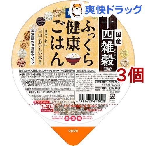 【訳あり】DHC ふっくら健康ごはん 炊きたてパック 十四雑穀配合(160g*3コセット)【DHC サプリメント】
