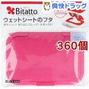 ビタット(Bitatto) ウェットシートのフタ ストロベリー(360個セット)【ビタット(Bitatto)】