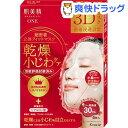 肌美精ONE リンクルケア 超密着立体フィット3Dマスク(4枚入)【肌美精】