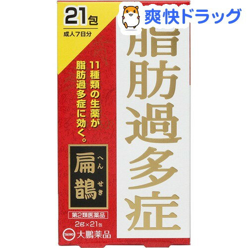 第2類医薬品 扁鵲(21包) 扁鵲(へんせき)