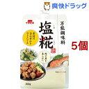 イチビキ 塩糀(300g*5個セット)【イチビキ】
