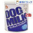 森乳サンワールド ワンラック ドッグミルク(270g*2コセット)【ワンラック(ONELAC)】[ワンラック ドッグミルク 犬 ミルク]【送料無料】