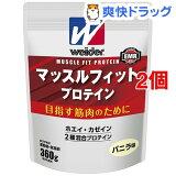 ウイダー マッスルフィットプロテイン バニラ味(360g*2コセット)