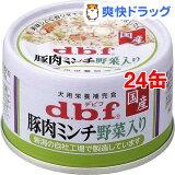 デビフ 豚肉ミンチ 野菜入り(65g*24コセット)【デビフ(d.b.f)】