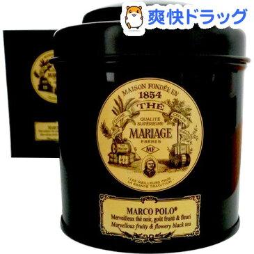 マリアージュフレール マルコポーロ(100g)【マリアージュフレール】【送料無料】