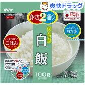 マジックライス 白飯(100g)【マジックライス】[非常食 防災グッズ]