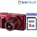 キヤノン デジタルカメラ パワーショット SX720 HS RE(1台)【パワーショット(PowerShot)】【送料無料】 - 爽快ドラッグ