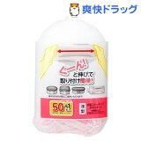 ぐーんとのびる ストッキング水切りネット 抗菌浅型 SA-004(50枚入)