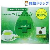 国産のべにふうき緑茶(紅富貴)(0.5g*30本入)