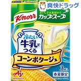 クノール カップスープ 冷たい牛乳でつくるコーンポタージュ(3袋入)