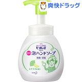 ビオレu 泡ハンドソープ シトラスの香り ポンプ(250mL)
