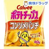 カルビー ポテトチップス コンソメパンチ(60g)