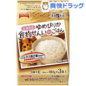 テーブルマーク 美食生活 北海道産ゆめぴりか 食物せんい入りごはん(180g*3食入)