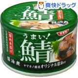 うまい!鯖 醤油煮(150g)