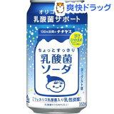 チチヤス ちょっとすっきり 乳酸菌ソーダ(350mL*24本入)