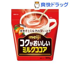 コクがおいしいミルクココア 袋(300g)【コクがおいしいミルクココア】